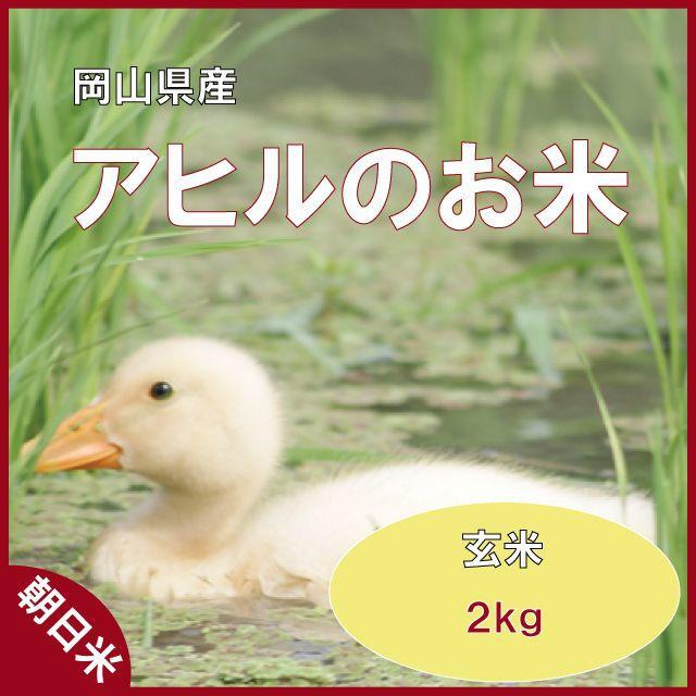 岡山県備前市産「アヒルのお米」平成29年度産2kg(玄米) 食品/飲料/酒の食品(米/穀物)の商品写真