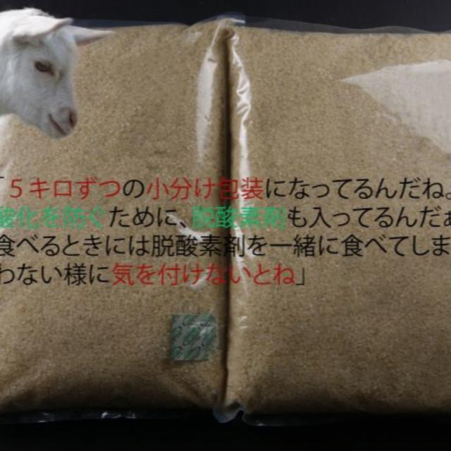 岡山県備前市産「アヒルのお米」平成29年度産5kg(玄米) 食品/飲料/酒の食品(米/穀物)の商品写真