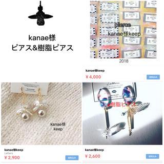 kanae様3点-150(ピアス)