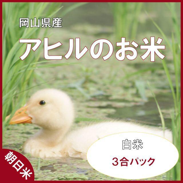 お試しサイズ♪岡山県備前市産「アヒルのお米」平成29年度産3合パック(白米) 食品/飲料/酒の食品(米/穀物)の商品写真
