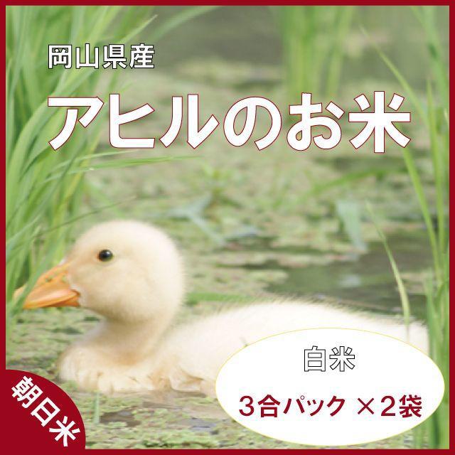 岡山県備前市産「アヒルのお米」平成29年度産3合パック×2袋(900g)(白米) 食品/飲料/酒の食品(米/穀物)の商品写真