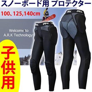 ARKジュニアプロテクター☆100(ウエア/装備)