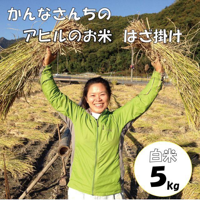 【アヒルのお米・はざ掛け】平成29年度岡山県備前市産5㎏(白米) 食品/飲料/酒の食品(米/穀物)の商品写真