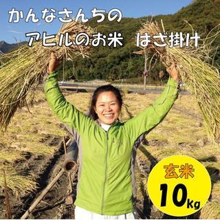 【アヒルのお米・はざ掛け】平成29年度岡山県備前市産10㎏(玄米)(米/穀物)