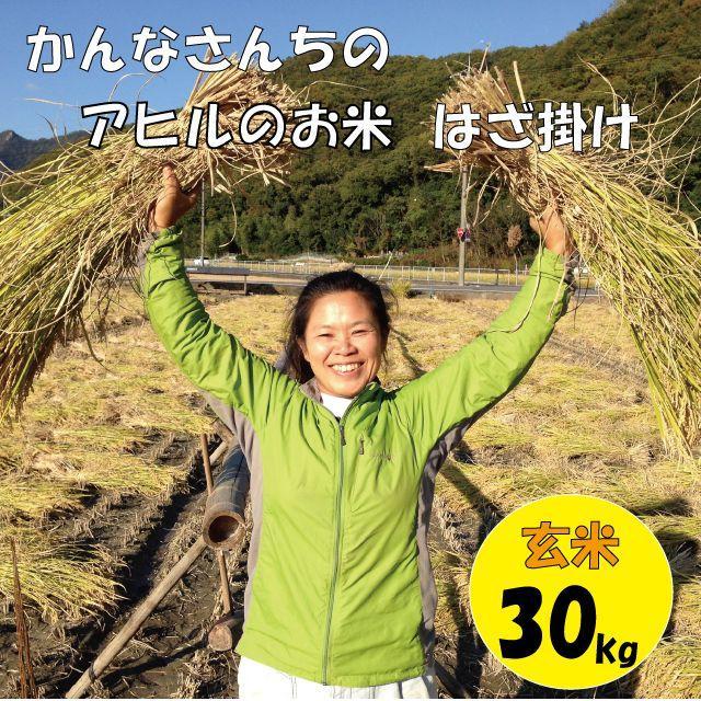 【アヒルのお米・はざ掛け】平成29年度岡山県備前市産30㎏(玄米) 食品/飲料/酒の食品(米/穀物)の商品写真