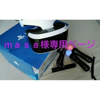 プレイステーションヴィーアール(PlayStation VR)のmasa様専用ページ PlayStation VR camera同封版 (家庭用ゲーム機本体)
