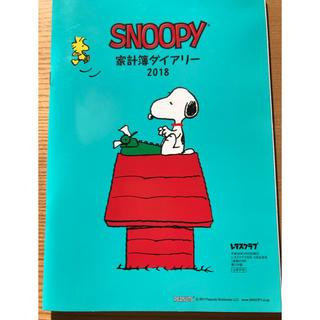 スヌーピー(SNOOPY)の家計簿 SNOOPY スヌーピー レタスクラブ付録(住まい/暮らし/子育て)