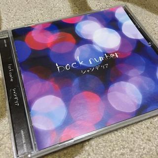 バックナンバー(BACK NUMBER)のbacknumber シャンデリア(ポップス/ロック(邦楽))