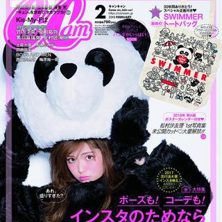 CanCam 2月号 雑誌 インスタのためならここまでやっちゃう❤(ファッション)