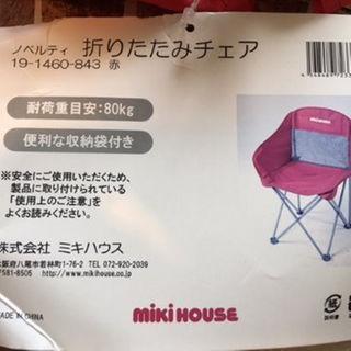 ミキハウス(mikihouse)の【送料込】ミキハウス 折りたたみチェア レッド【新品】(その他)