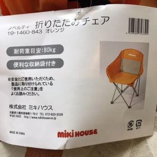 ミキハウス(mikihouse)の【送料込】ミキハウス 折りたたみチェア オレンジ【新品】(その他)