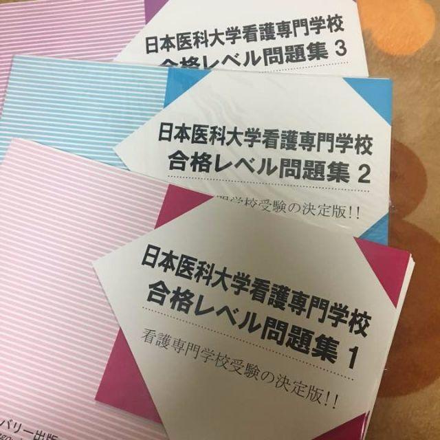 学校 看護 専門 日本 医科 大学