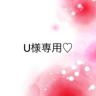 ワコール(Wacoal)のU様専用♡(ブラ&ショーツセット)