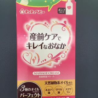 マタニティマッサージクリーム(妊娠線ケアクリーム)