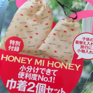 ハニーミーハニー(Honey mi Honey)のsaita9月号☆付録(ポーチ)