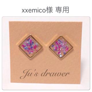 xxemico様 専用ページ(ピアス)