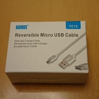 オーガスト(AUGUST)のAugust Reversible Micro USB Cable 3本(バッテリー/充電器)