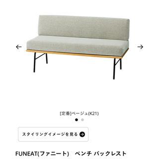 ウニコ(unico)の☆ぽてと☆様専用●ウニコunicoファニートFUNEATバックレストベンチ(ダイニングチェア)