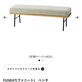 ウニコ(unico)の☆ぽてと☆様専用 値下げ!unicoウニコFUNEATファニートベンチ(ダイニングチェア)