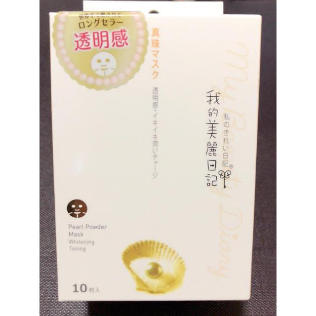 マスク販売中 ツイッター - 我的美麗日記([私のきれい日記) - 我的美麗日記 真珠マスクの通販 by いちまる's shop