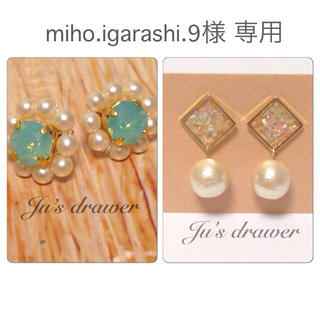 miho.igarashi.9様 専用(イヤリング)