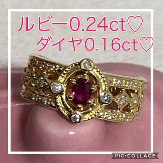 10月11日お迎え予定☆超美品☆K18YGルビー0.24ct×ダイヤ0.16ct(リング(指輪))
