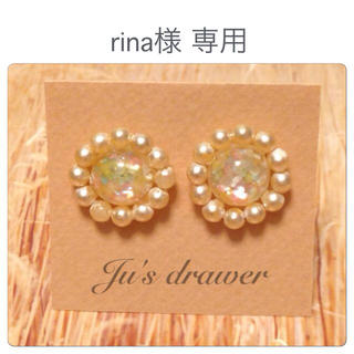 rina様 専用ページ(ピアス)