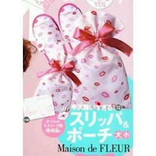 メゾンドフルール(Maison de FLEUR)のゼクシィ 9月号付録 メゾンドフルール花嫁スリッパ&リボン巾着3点セット (スリッパ/ルームシューズ)
