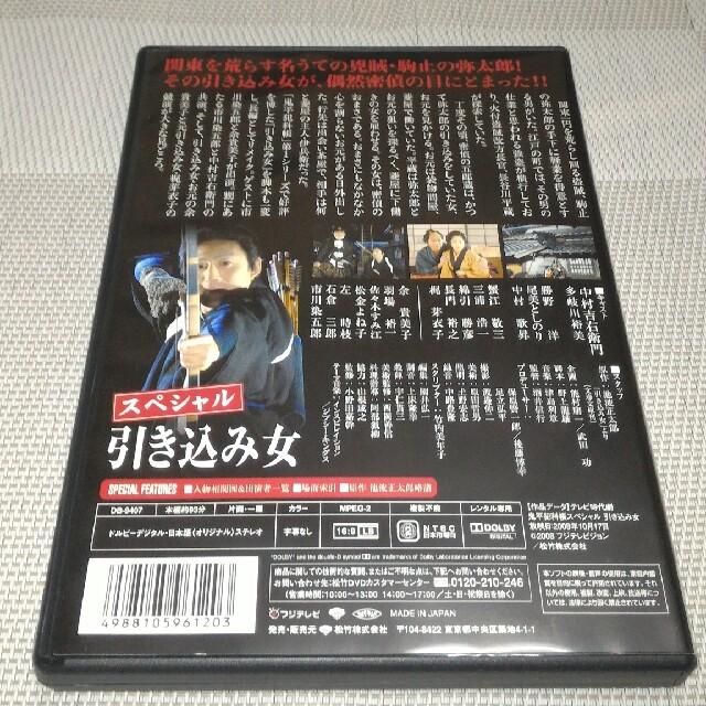 送料無料 鬼平犯科帳 スペシャル...