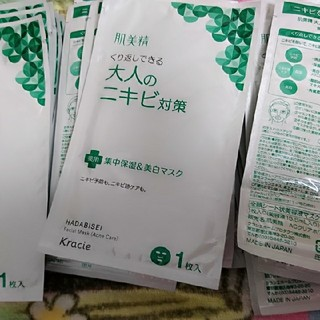 カネボウ(Kanebo)の肌美精大人のニキビ対策パック23枚 送料無料(パック/フェイスマスク)