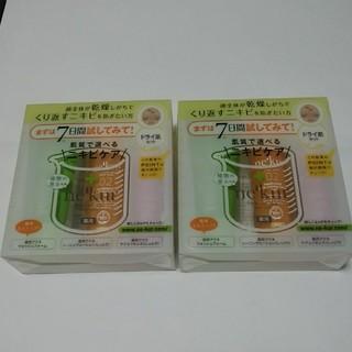 ネクア(ne'kur)のニキビケア 2セット 化粧品 ドライ肌用 ne'kur ネクア(サンプル/トライアルキット)