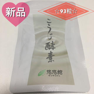 新品☆こうじ酵素 1袋(93粒)(ダイエット食品)