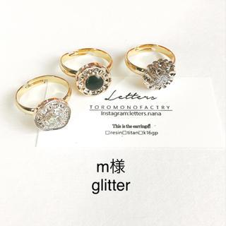 m様glitter(ピアス)