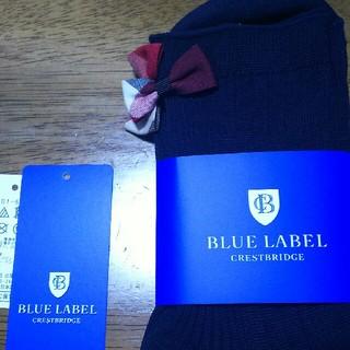 バーバリーブルーレーベル(BURBERRY BLUE LABEL)のブルーレーベルクレストブリッジ未使用品リボン付きソックス(ソックス)
