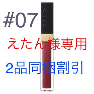 スック(SUQQU)の★えたん様専用★スック 2品 #07 & #06 リップ グロス(リップグロス)