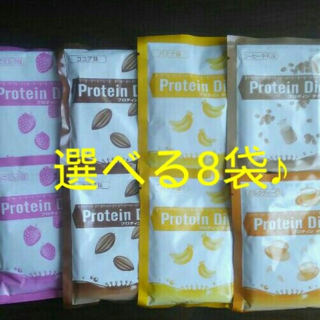DHC(ディーエイチシー)のプロテインダイエット 選べる8袋 コスメ/美容のダイエット(ダイエット食品)の商品写真