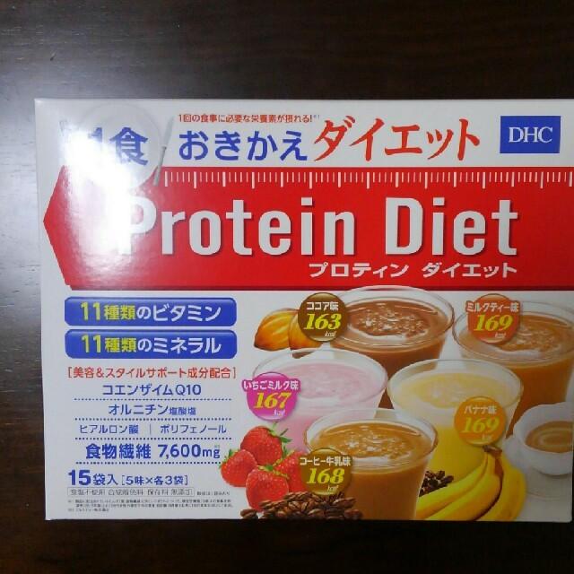 DHC(ディーエイチシー)のプロテインダイエット 選べる8袋 コスメ/美容のダイエット(