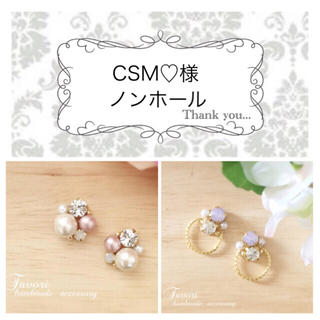 CSM♡様専用ページ(イヤリング)