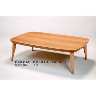 新品 幅150㎝のリビングテーブル 日本製(ローテーブル)