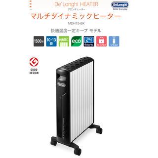 デロンギ(DeLonghi)のnanami様専用【美品】デロンギ  マルチダイナミックヒーター  MDH15(オイルヒーター)