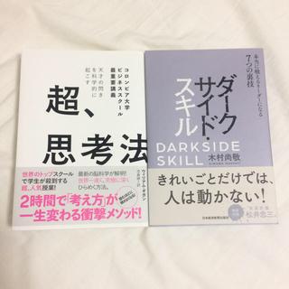 【専用おまとめ】超思考法、ダークサイドスキル(ビジネス/経済)