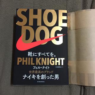 ナイキ(NIKE)のSHOE DOG 靴にすべてを。(ノンフィクション/教養)