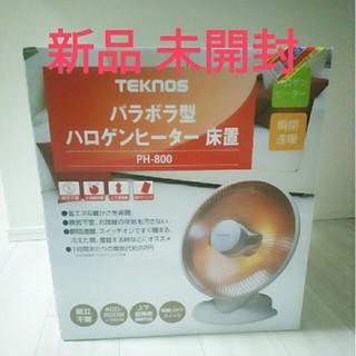 【新品】TEKNOS パラボラ型ハロゲンヒーター 床型 PH-800