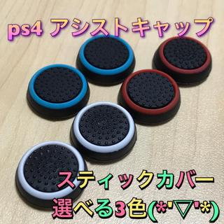 ルア様専用 3セット 赤白青(携帯用ゲームソフト)