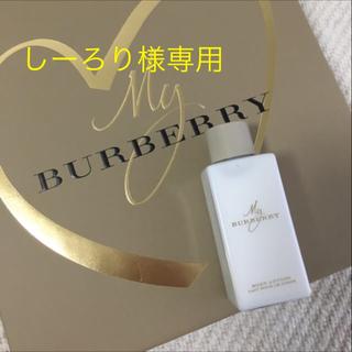 バーバリー(BURBERRY)のマイバーバリー ボディローション(ボディローション/ミルク)