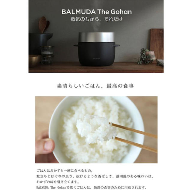 BALMUDA(バルミューダ)のバルミューダ the Gohan 高級 オシャレ 炊飯器 スマホ/家電/カメラの調理家電(炊飯器)の商品写真