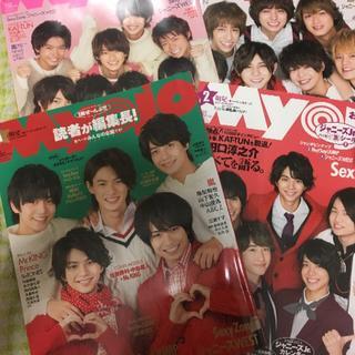 myojo2016年★1〜4月号(アイドルグッズ)