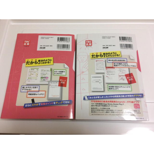 みあた様専用☆ FP3級 2017-2018 テキスト+問題集 エンタメ/ホビーの本(資格/検定)の商品写真