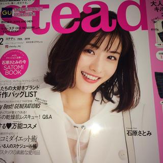 steady 2月号 雑ema様 (ファッション)