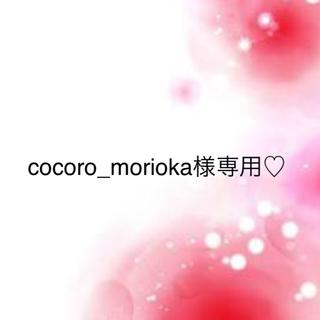 ワコール(Wacoal)のcocoro_morioka様専用♡(ブラ&ショーツセット)